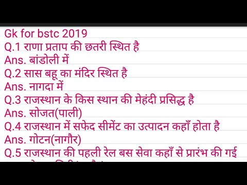 Important Questions For Bstc Exam 2019! Bstc Paper 2019!Rajasthan Gk 2019 !! Gk 2019 In Hindi !!