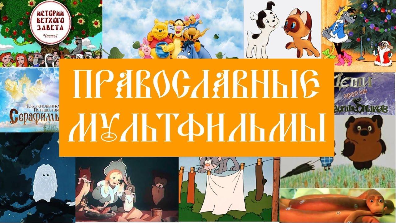 Картинки по запросу картинка лучшие православные мультфильмы