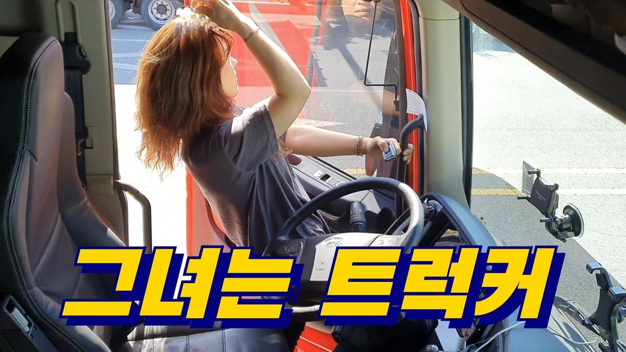 《달자Volg》#150 발끈하는 달자씨(feat..밀워키 송풍기)WOMANTRUCKER