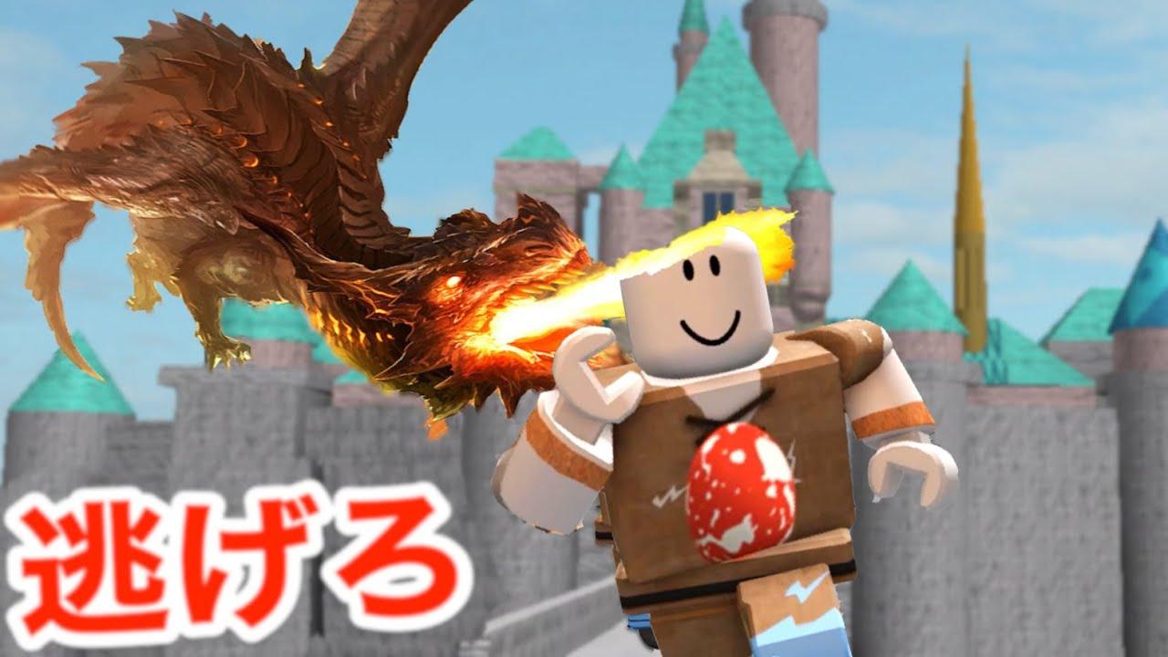 ドラゴンが住む罠だらけの城から脱出するロブロックス【 Roblox 】