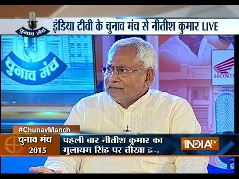 India TV Conclave: Bihar CM Nitish Kumar At Chunav Manch At Patna