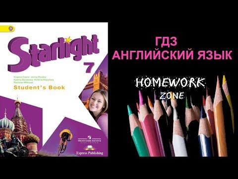 Учебник Starlight 7 класс. Модуль 4 A