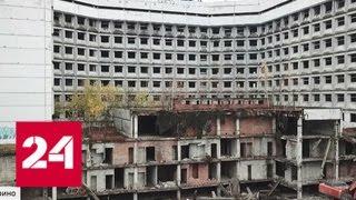 """Конец """"обители зла"""": как сносят самый жуткий недострой - Россия 24"""