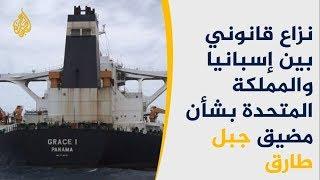 🇮🇷 هل سيخدم إيران نزاع إسبانيا وبريطانيا على جبل طارق؟