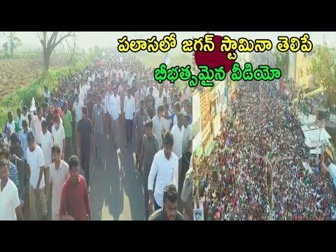 పలాసలో జగన్ స్టామినా YS Jagan At Palasa Srikakulam Fly Cam Visuals Road Convey Fans  Cinema Politics