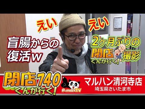 <パチスロ>閉店くんが行く!#740【P-martTV】