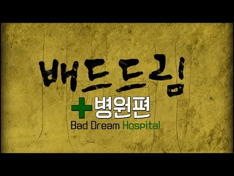 플래시 공포게임 : 배드드림 병원편 | Bad Dream : Hospital Gameplay