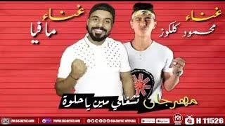 مهرجان تشغلى مين يا حلوة انا اشغل منك ستة - محمود كلكوز  ▪ مافيا - 2019