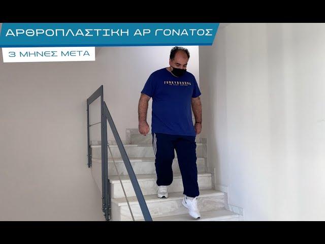 Αθλητικές δραστηριότητες μετά από αρθροπλαστική γόνατος  - 3 μήνες μετεγχειρητικά - Δρ. Nικ. Ροΐδης
