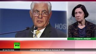 Эксперт о встрече Сергея Лаврова с Рексом Тиллерсоном  Переговоры завершились на продуктивной ноте