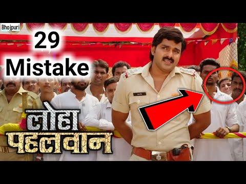 Loha Pahalwan ( 29 mistake ) Pawan Singh,...
