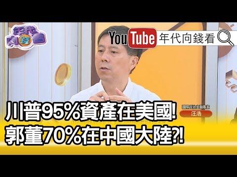精華片段》汪浩:富士康在中國有將近1千多個中共黨支部?!3萬個中共黨員?!【年代向錢看】