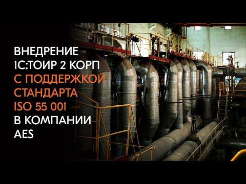 Внедрение 1С:ТОИР 2 КОРП с поддержкой стандарта ISO 55 001 в компании AES Усть-Каменогорская ТЭЦ