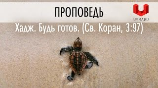 Шамиль Аляутдинов: Хадж. Будь готов. (Св. Коран, 3:97)