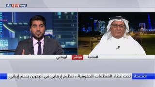 تحت غطاء المنظمات الحقوقية.. تنظيم إرهابي في البحرين بدعم إيراني