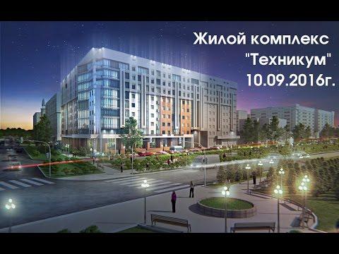 Строительство Жилого комплекса Техникум - 10.09.2016г.