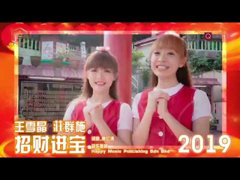 招财进宝 Trailer | Crystal 王雪晶, Queenzy 莊群施 | 双星报喜 Auspicious Wishes from Stars | 2019 CNY MV