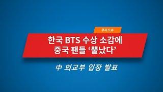 [뉴스로 배워보는 중국어]  방탄소년단(BTS) 수상소감으로 인한 중국팬들 및 외교부 입장