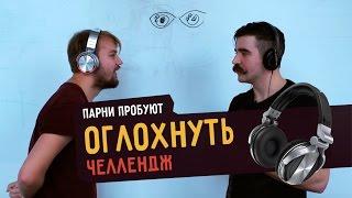 Парни пробуют ОГЛОХНУТЬ ЧЕЛЛЕНДЖ ☑️  – с Тимуром Сидельниковым