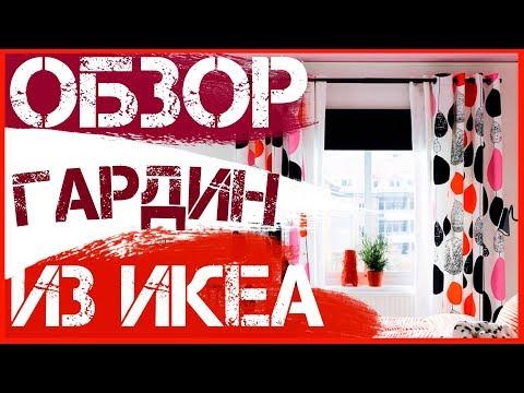 Смотрим гардины в Икеа Нижний Новгород