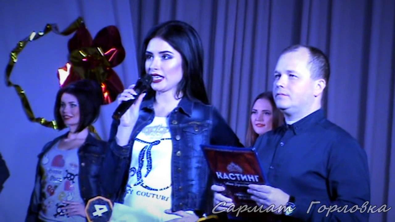 Мисс Горловка 2017