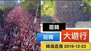 暐瀚直播 2019-12-23 挺韓、罷韓,大遊行!