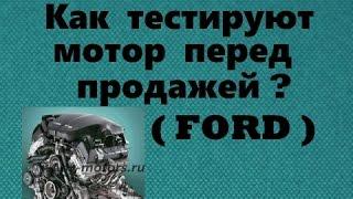 Как тестируют перед продажей БУ ДВИГАТЕЛЬ FORD ФОРД 4FB ?Где купить?Покупка двигателя | тест(, 2014-12-15T10:33:56.000Z)