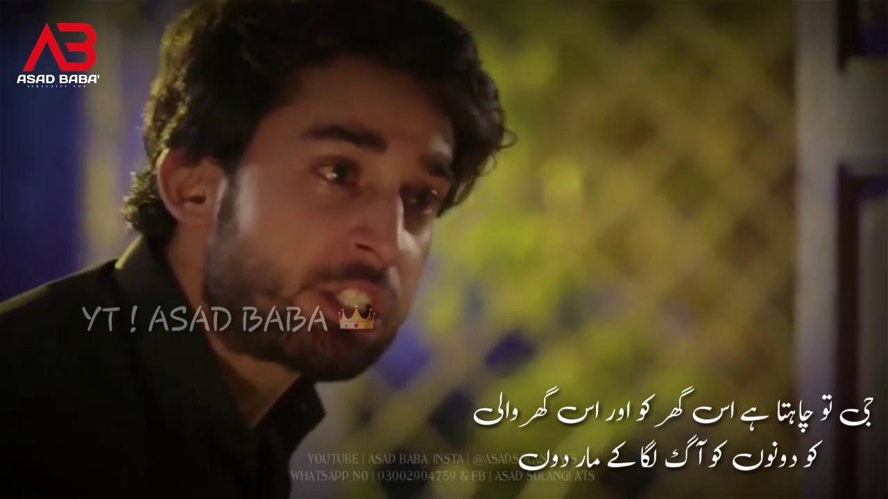 Download Woh Bala Khagai Sabko💔 - Balaa Drama - Deep Lines😭 - Pakistani Drama - Whatsapp Status - Asad Baba