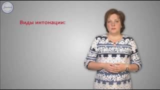 Интонация  Логическое ударение. Уроки русского языка