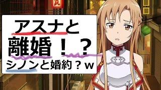 【SAO アスナと離婚して他のキャラと婚約してみた】ソードアート・オンライン 実況【#45】 thumbnail