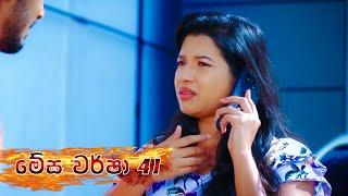 Megha Warsha   Episode 41 - (2021-05-05)   ITN Thumbnail