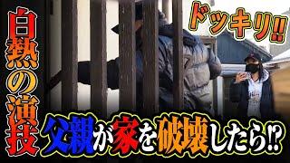 【ブチギレ】亀田史郎がキレたらめちゃくちゃ怖かった…扉を破壊して家に侵入ドッキリ!