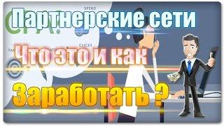Заработок в Интернете на YouTube-канале и CPA для новичков без вложений