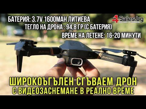 Широкоъгълен сгъваем дрон с видео в реално време 4K ULTRA HD-Dron V4 (4K+Bag) 19