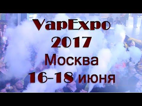 VapExpo 2017 | Москва | 16-18 июня | обзор с выставки