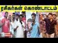 யாரு வந்தாலும் அடி நிச்சயம் ...   Public Response   Sarkar   Chennai Express