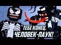 Человек Паук против Венома Обзор LEGO Marvel 76115 mp3