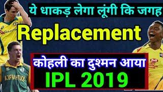IPL 2019: Lungi engidi Top 5 Replacement, Big name
