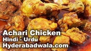 Achari Chicken Recipe Video