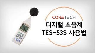 [TES] 디지털 소음계 TES-53S 사용법