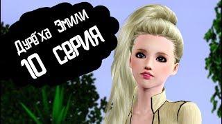 The Sims 3 сериал от Make fun | Дурёха Эмили | 10 серия
