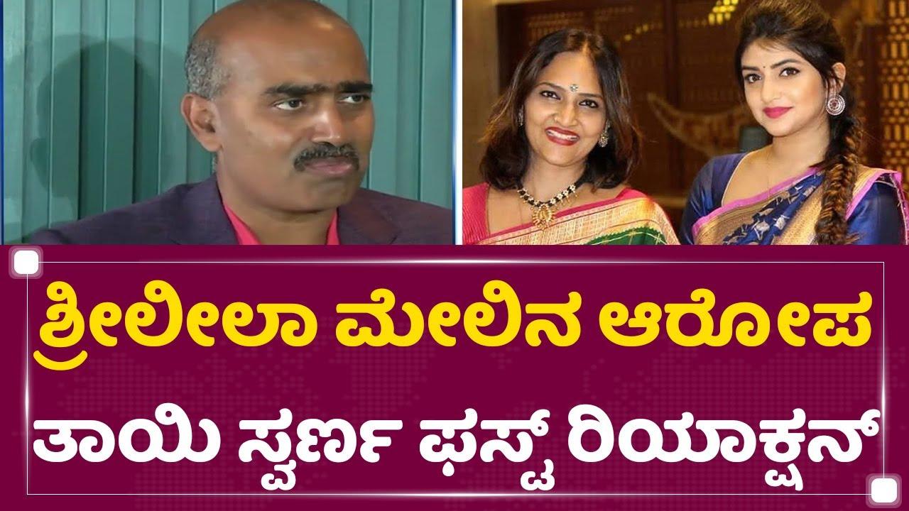 Download Sreeleela ಮೇಲಿನ ಆರೋಪಕ್ಕೆ ತಾಯಿ ಸ್ವರ್ಣ ಫಸ್ಟ್ ರಿಯಾಕ್ಷನ್ : Dr Swarnalatha   NewsFirst Kannada