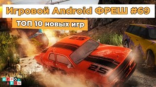 Игровой Android ФРЕШ#69 ТОП 10 игр для Android