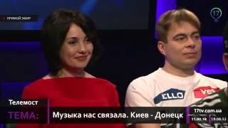 Alex Angel - Музыка нас связала (телемост: Киев - Донецк) - 17 канал