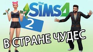 The Sims 4 - ДИАНА В СТРАНЕ ЧУДЕС (Серия 2)