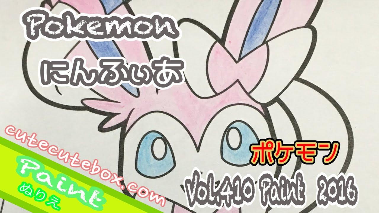 paint =pokemon= ぬり絵=ニンフィア ポケモン=色ぬりしてみた! 2016