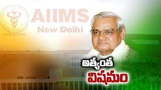 Narendra Modi re-visits AIIMS   వాజ్పేయి నివాసానికి బీజేపీ అగ్రనేతలు.. కాసేపట్లో హెల్త్ బులిటెన్!