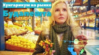 Будапешт Центральный рынок | Что привезти из Венгрии в подарок | #Авиамания