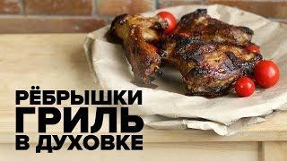Свиные ребрышки в духовке - рецепт