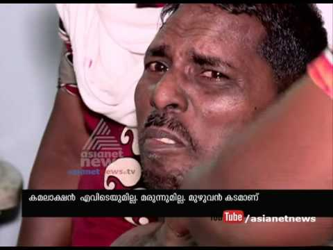 Payyannur Accident Victims family seek financial aid